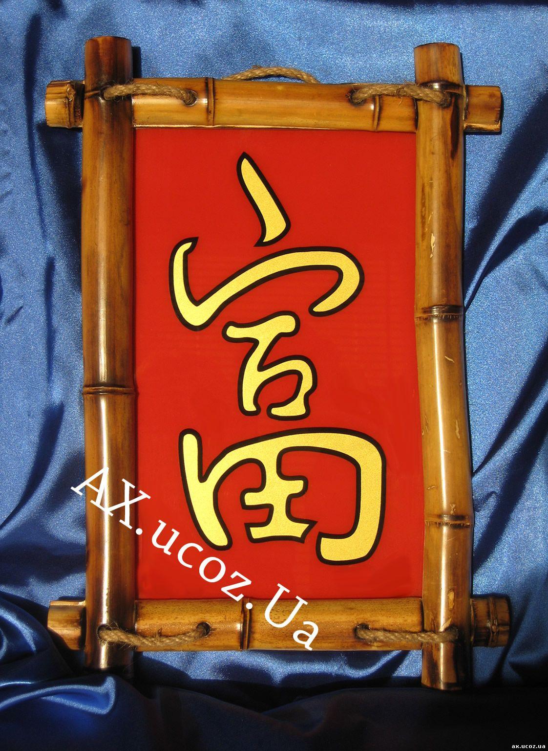 Иероглиф богатство иероглиф красота